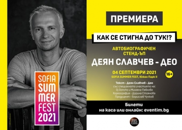 """""""Как се стигна до тук""""!? пита Део в автобиографичен спектакъл  с премиера на Sofia Summer Fest"""