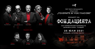 """""""Големите БГ рок гласове"""" на 25 юли в Античния театър в Пловдив"""