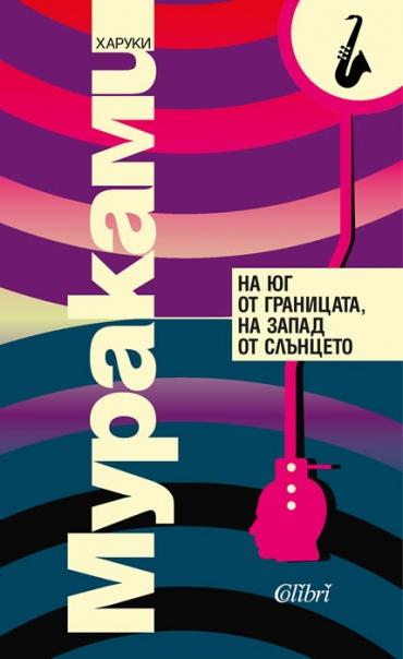 """Ново издание на едно великолепно произведение на Харуки Мураками - """"На юг от границата, на запад от слънцето""""."""
