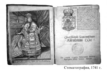 """Библиотеката показва оригинален екземпляр на """"Стематография"""" на Христофор Жефарович"""
