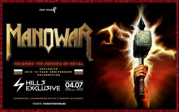 Пропадна концертът на Manowar в Пловдив
