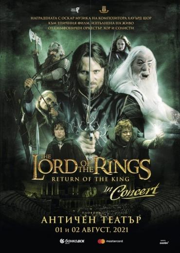 """""""Властелинът на пръстените"""" завладява древната сцена на Трихълмието"""